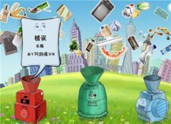 其它垃圾有哪些 其它垃圾是什么顏色 其它垃圾的處理方法