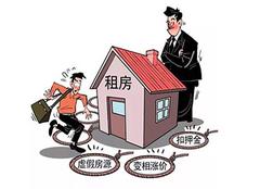 租房子中介費怎么收 租房子中介費誰來承擔 租房子中介費一般多少