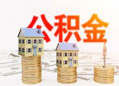 公积金交多久可以贷款买房 公积金怎么样贷款买房 首套房公积金贷款流程