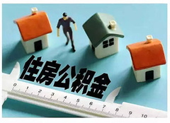 北京住房公积金提取新政策 北京住房公积金缴纳比例 北京住房公积金贷款额度