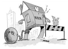 房改房和商品房的区别 房改房是什么产权性质 房改房怎么过户