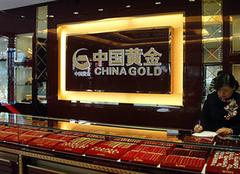中国黄金和周大福哪个好 中国黄金回收黄金吗 中国黄金回收价格