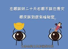 右眼跳是什么預兆 右眼跳怎么回事 右眼跳怎么破解