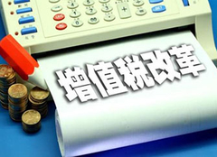 增值税是什么意思 增值税专用发票和普通发票区别 增值税纳税申报表怎么填