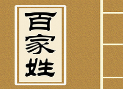 2019姓氏排名表 姓氏人口排名2019 中国血统最高贵的姓氏