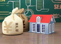 2020年房产税即将开征 2020房产税为谣言 2020年房产税怎么收