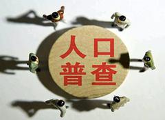 2020全国人口普查时间什么时候开始 2020全国人口普查的原因是什么 2020全国人口普查的时候中国会有多少亿人口