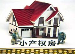 小产权房有房产证吗 小产权房房产证有用吗 小产权房房产证怎么办