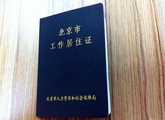 北京居住证办理需要什么材料 北京居住证办理需要多久 北京居住证新政策