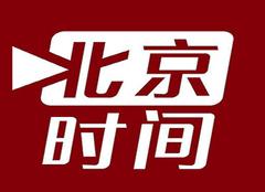 北京时间校准显示 北京时间实际上是东几区 为什么叫北京时间