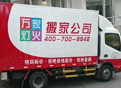深圳搬家公司十大排名 深圳口碑最好搬家公司 深圳搬家公司收费价格