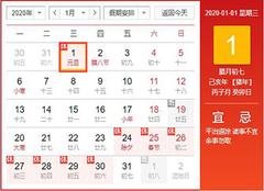 2020年元旦放假安排 2020年春節放假安排 2020放假時間安排表