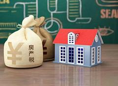 房产税最新消息2020 房产税如何征收 房产税什么时候开始征收