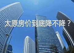 太原2020房价 太原未来三年房价走势 太原房价下跌已成定局