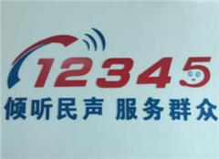 12345是什么电话 哪些事可以找12345投诉 比12345更高的投诉电话