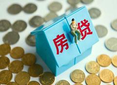 购房贷款申请条件 购房贷款申请流程 购房贷款多久能批下来