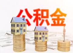 住房公积金怎么提取 住房公积金提取需要什么材料 住房公积金提取流程