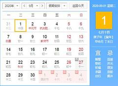 2020年9月搬家好吗 2020年9月搬家入宅黄道吉日 黄历2020年9月搬家吉日
