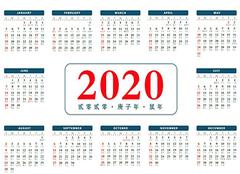 2020年5月黃道吉日一覽表 2020年5月入宅吉日 2020年5月結婚黃道吉日一覽表