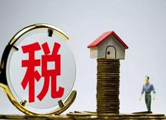 重庆房产税征收标准2019 重庆房产税每年都交吗 重庆房产税在哪里缴纳