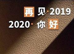 适合2020跨年的文案 跨年发的朋友圈短句2020 适合00:00跨年发朋友圈的句子