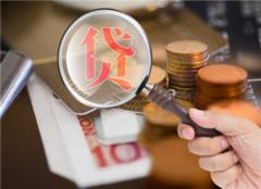 二手房抵押贷款和按揭房贷有区别吗 二手房抵押贷款的流程 二手房抵押贷款多久放款