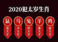 2020犯太岁的4大生肖 2020年属鸡破太岁怎么化解 2020犯太岁怎么化解