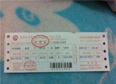 汽车票退票怎么退 汽车票退票扣多少手续费 汽车票退票时间规定