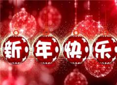 新年给长辈的祝福语2020 新年祝福语2020最火 2020新年祝福语四字