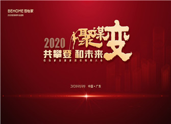 """重新定�x""""家""""的概念――佰怡家全屋�家居2020新品盛大�l布"""