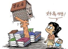 学区房一般多少钱一平方 学区房值得购买吗 2020年取消学区房是真的吗