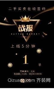開創行業先河 北京鏈家完成全國首單二手房線上簽約