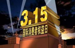 品质315 上海美家美沪健康环保装修 坚决维护消费者权益