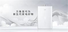 万家乐燃气热水器再推新品 用智慧共浴未来