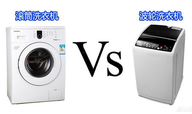 滚筒洗衣机和波轮洗衣机的区别在哪里?