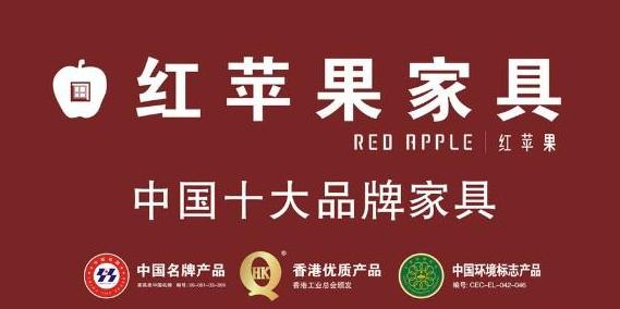 红苹果家具的质量怎么样?