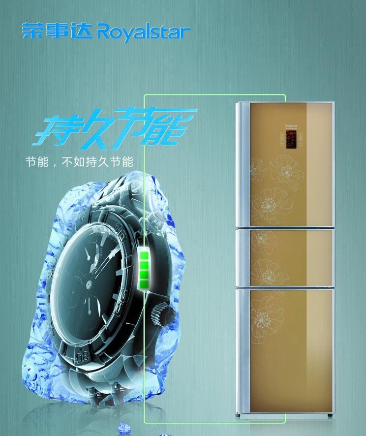 荣事达冰箱的价格怎么样?荣事达冰箱的质量好不好?
