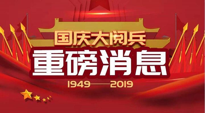 70周年國慶大閱兵幾點開始?普通人可以去現場觀看嗎?