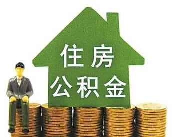青岛公积金的提取与贷款