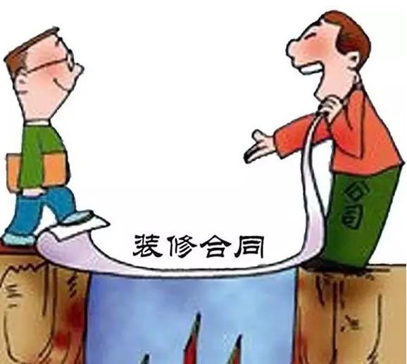 如何签订装修合同