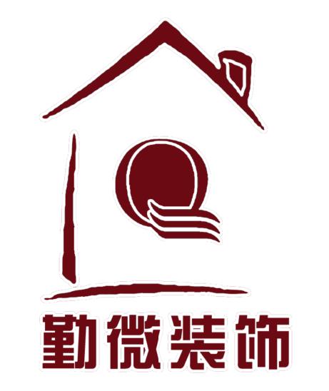 河南勤微装饰工程有限公司