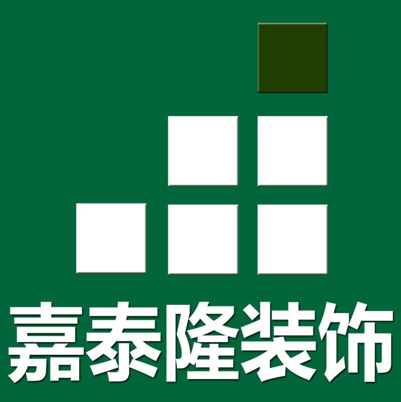 淮北嘉泰隆装饰工程有限公司