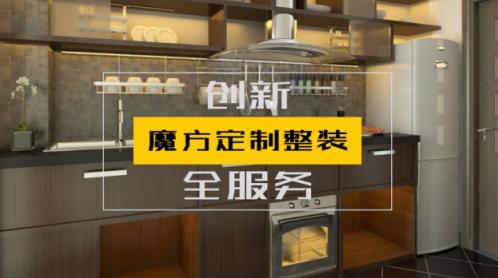 不用好奇国外厨房怎么装修了,魔方定制整装也能拥有!