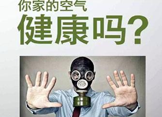 装修污染症状