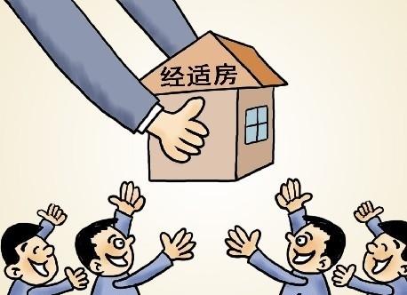西安经济适用房买卖