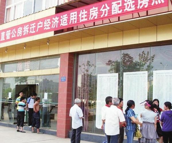 沧州经济适用房买卖