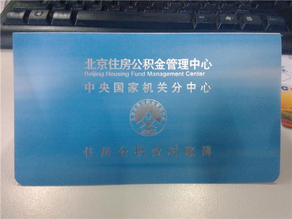 北京公积金