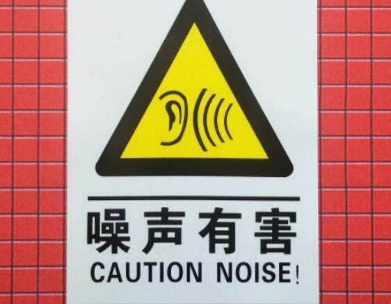 生活噪音有哪些 生活噪音一般在多少db 生活噪音扰民归谁管