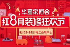 天津家装博览会