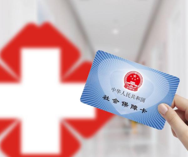 上海积分入医